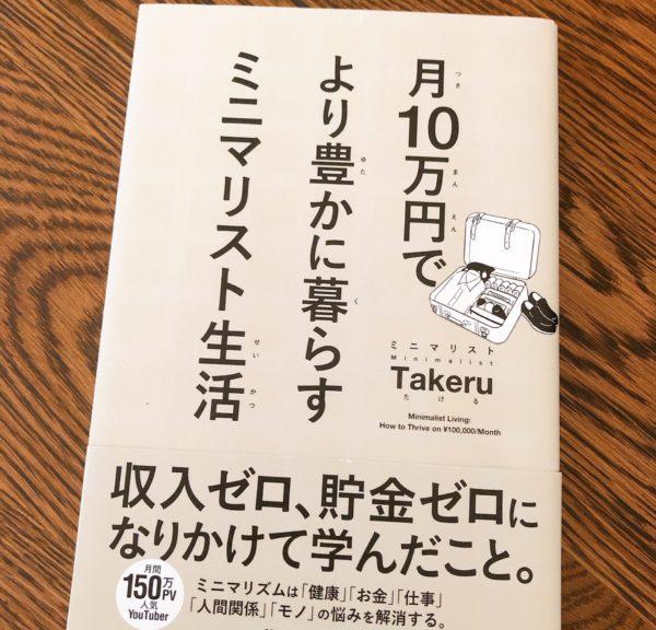 Takeru-book